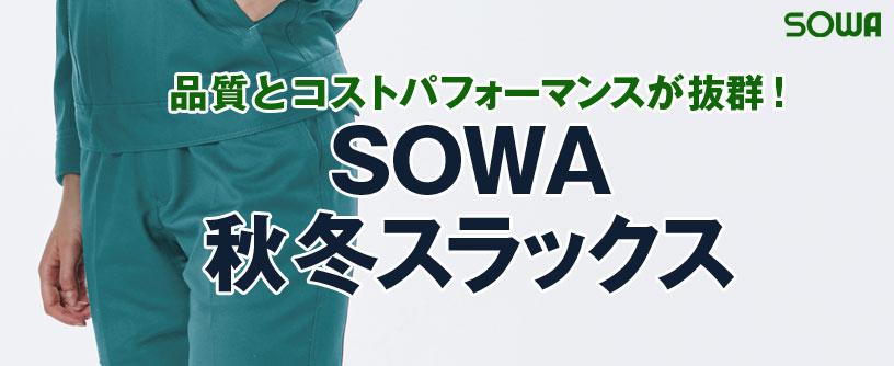 SOWA秋冬スラックス