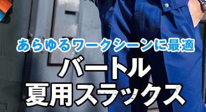 バートル夏用スラックス