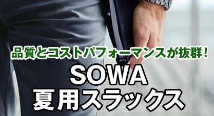SOWA夏用スラックス
