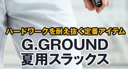 G.GROUND夏用スラックス