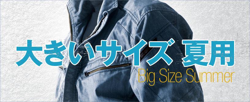 大きいサイズ 夏用