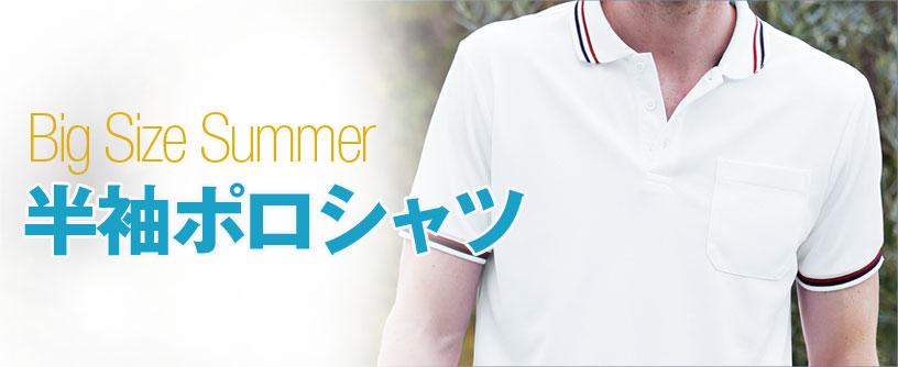 大きいサイズ半袖ポロシャツ