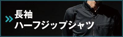 大きいサイズ長袖ハーフジップシャツ