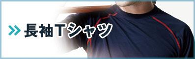 大きいサイズ長袖Tシャツ