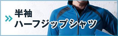 大きいサイズ半袖ハーフジップシャツ