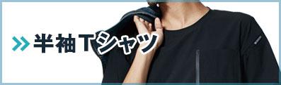 大きいサイズ半袖Tシャツ
