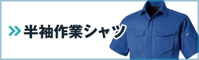 大きいサイズ半袖作業シャツ