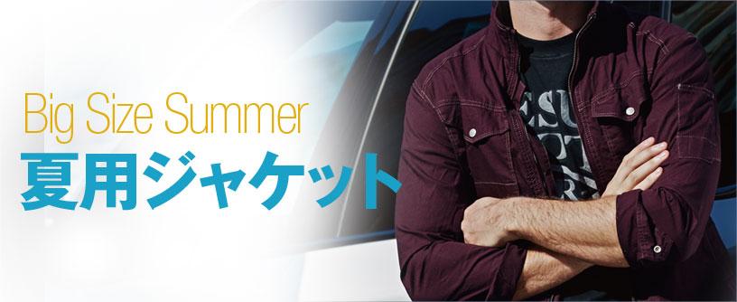大きいサイズ夏用ジャケット