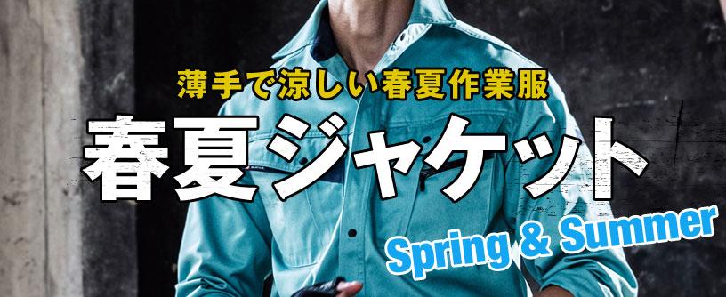 夏用ジャケット