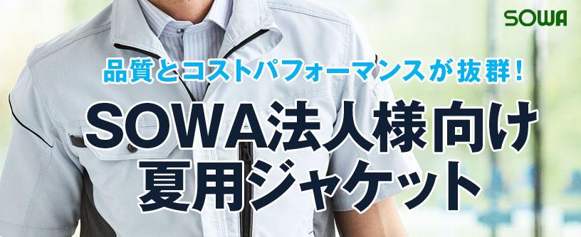 SOWA 法人向け夏用ジャケット