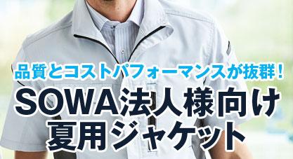 SOWA法人様向け夏用ジャケット
