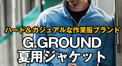 G.GROUND夏用ジャケット