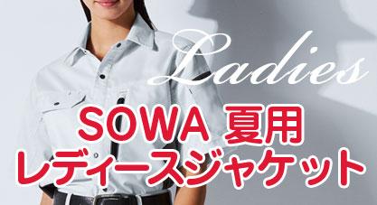 SOWA夏用レディースジャケット
