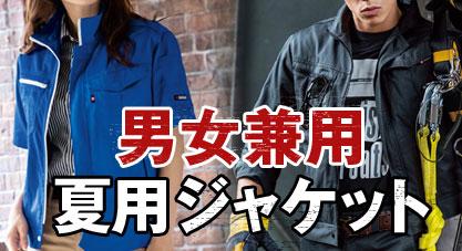 男女兼用ジャケット夏用