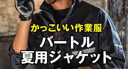 バートル夏用ジャケット