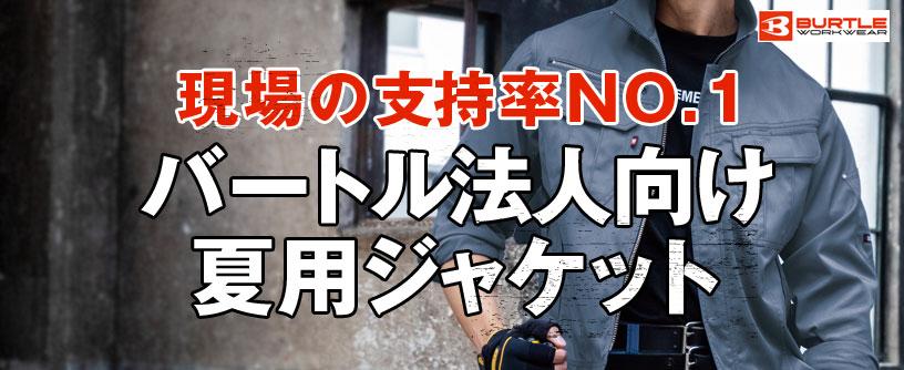 バートル 法人向け夏用ジャケット