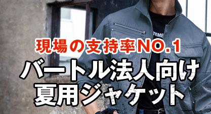 バートル法人向け夏用ジャケット