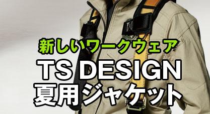 TS DESIGN夏用ジャケット