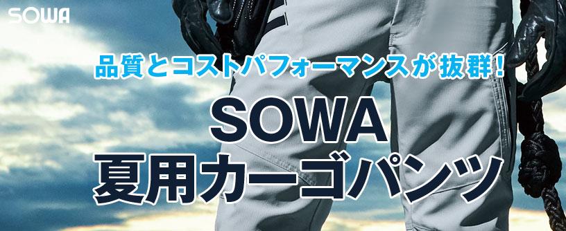 SOWA 夏用カーゴパンツ
