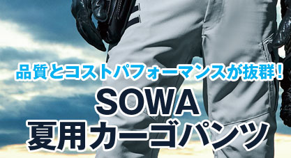SOWA夏用カーゴパンツ