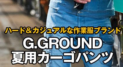 G.GROUND夏用カーゴパンツ