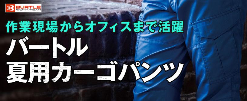 バートル 夏用カーゴパンツ
