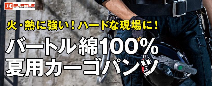 バートル 綿100%夏用カーゴパンツ