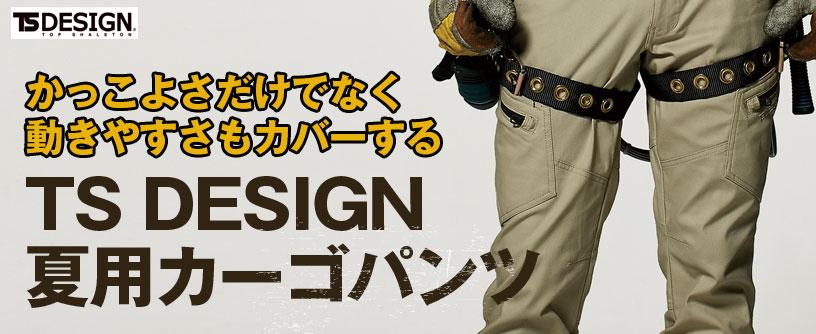 TS DESIGN 夏用カーゴパンツ