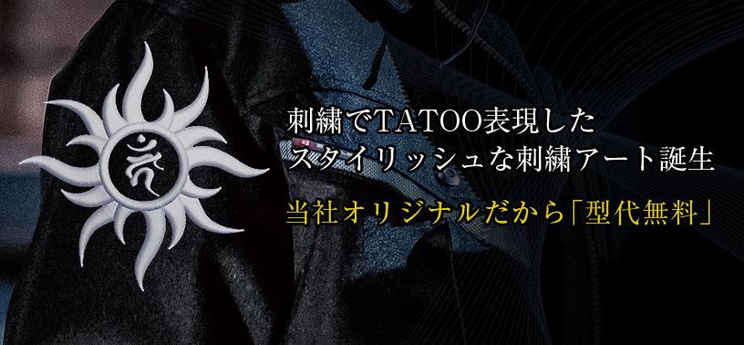 刺繍でTATOO表現したスタイリッシュな刺繍アート誕生