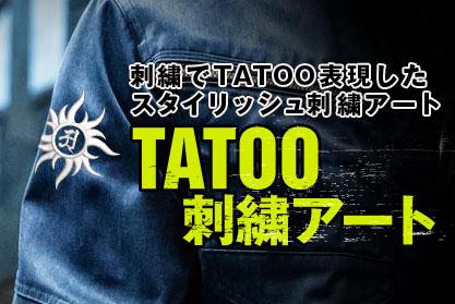刺繍でTATOO表現したスタイリッシュな刺繍アート