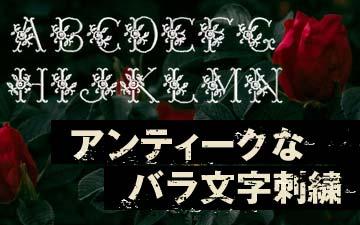 アンティークなバラ文字刺繍
