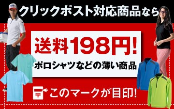 クリックポスト対応商品なら送料198円!ポロシャツなどの薄い商品