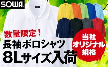 SOWA長袖ポロシャツ 8Lサイズ入荷!