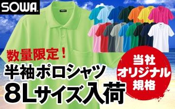 SOWA半袖ポロシャツ 8Lサイズ入荷!