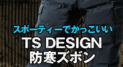 スポーティーでかっこいいTS DESIGN防寒ズボン