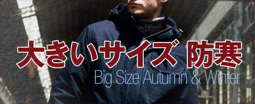 大きいサイズ 防寒