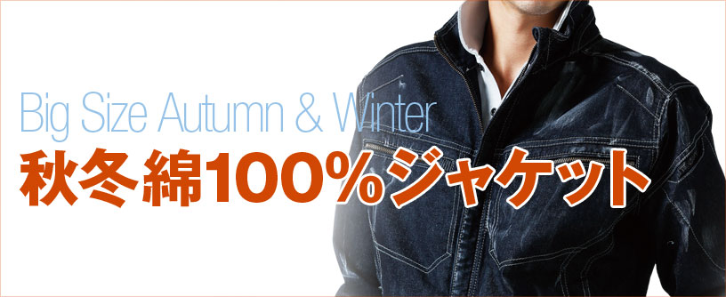 大きいサイズ秋冬綿100%ジャケット