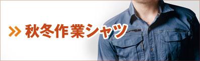 大きいサイズ秋冬作業シャツ