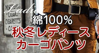 綿100%秋冬レディースカーゴパンツ