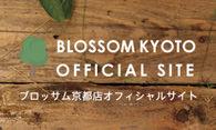 BLOSSOM京都店オフィシャルサイト