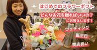 初めてのフラワーギフト 誕生日・結婚祝い・開店祝い どんなお花を買ったらいいの?にお答えします!