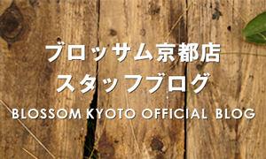 BLOSSOM京都店オフィシャルブログ