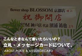 立札・メッセージカードについて