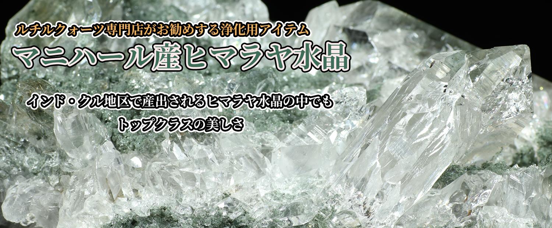 マニハール産ヒマラヤ水晶特集