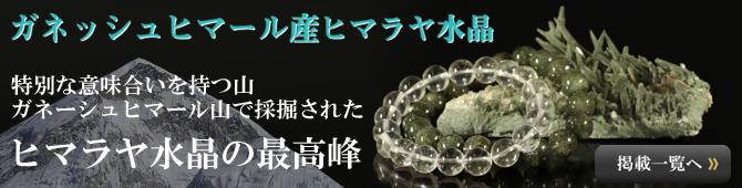 ガネッシュヒマール産ヒマラヤ水晶一掲載商品覧