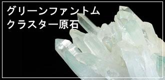 グリーンファントムクラスター原石