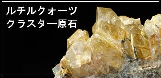 ルチルクォーツクラスター原石