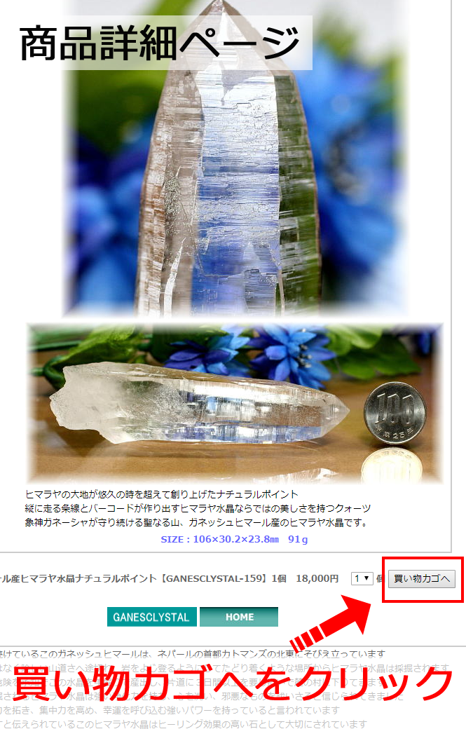 キャンペーンコード使用の流れのイメージ画像1
