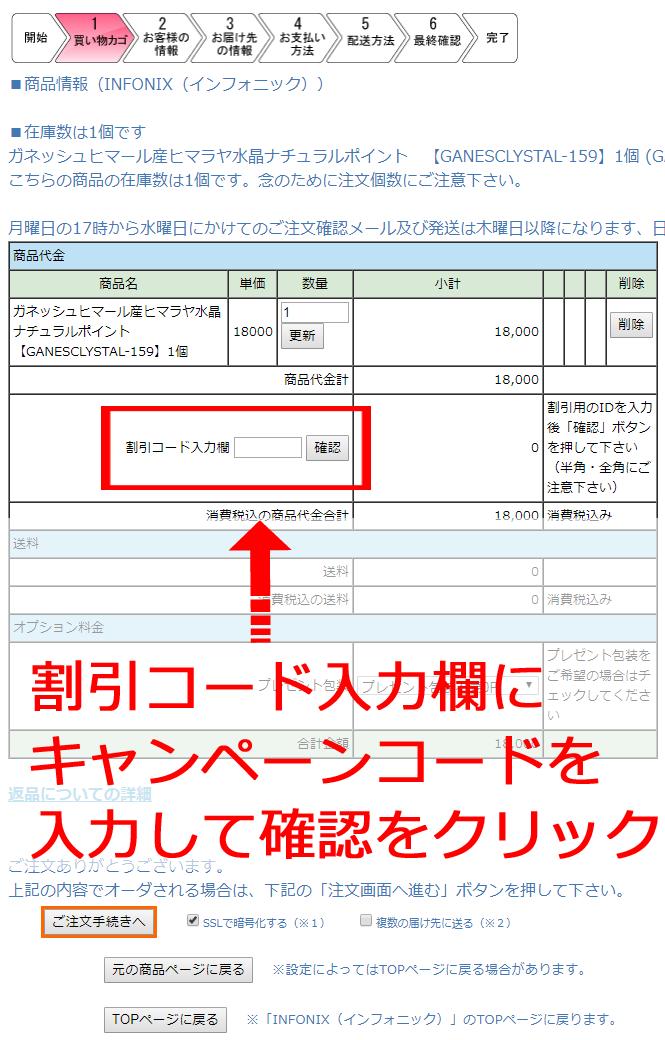 キャンペーンコード使用の流れのイメージ画像2