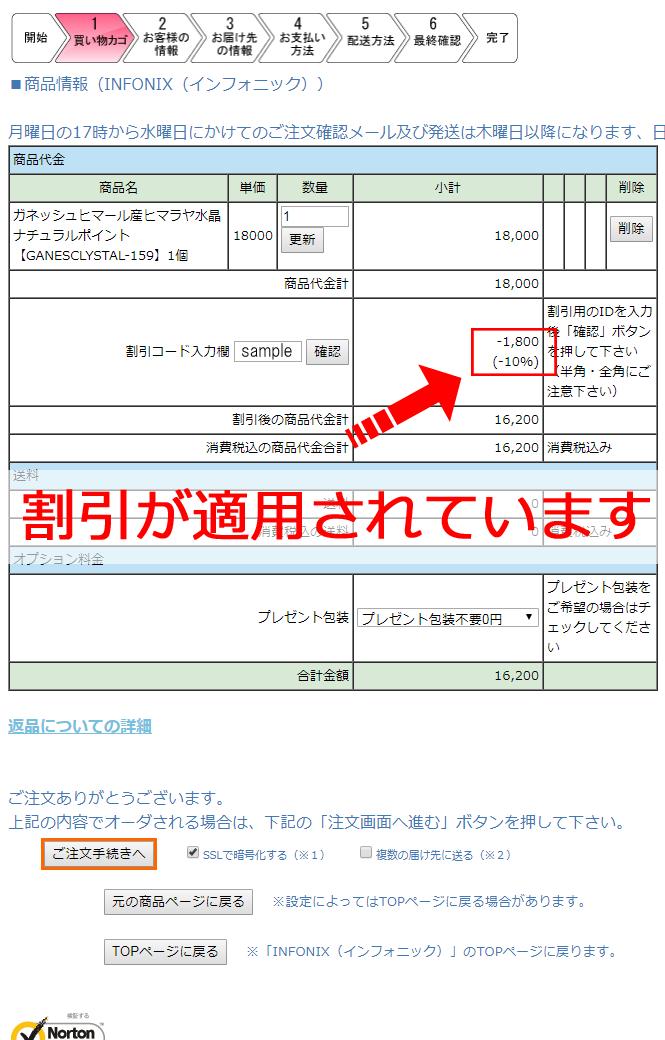 キャンペーンコード使用の流れのイメージ画像3